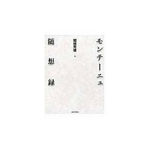 モンテーニュ随想録/ミシェル・エイクム・