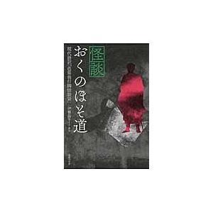 怪談おくのほそ道/伊藤龍平|honyaclubbook