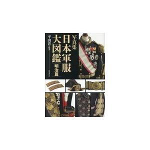 写真集日本軍服大図鑑 明治篇/平山晋|honyaclubbook