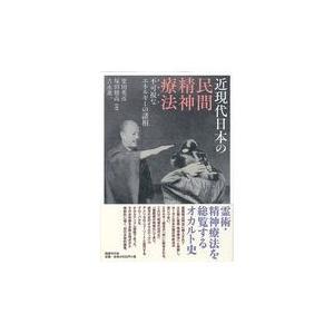 近現代日本の民間精神療法/栗田英彦