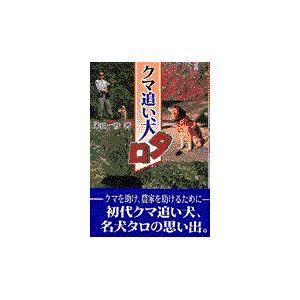 出版社名:小峰書店 著者名:米田一彦 シリーズ名:ノンフィクション・books 発行年月:2001年...