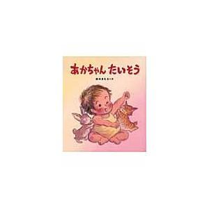出版社名:小峰書店 著者名:鈴木まもる 発行年月:2011年02月 キーワード:アカチャン タイソウ...