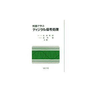 例題で学ぶディジタル信号処理/金城繁徳|Honya Club.com PayPayモール店