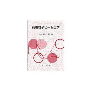 荷電粒子ビーム工学/石川順三|Honya Club.com PayPayモール店