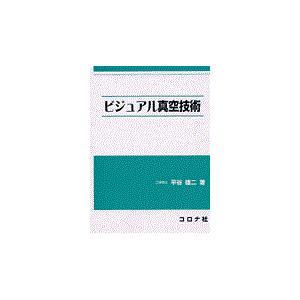 ビジュアル真空技術/平谷雄二|Honya Club.com PayPayモール店