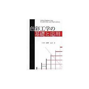 色彩工学の基礎と応用/嶋野法之|Honya Club.com PayPayモール店