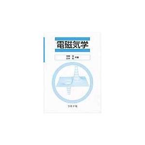 電磁気学/宇野亨|Honya Club.com PayPayモール店