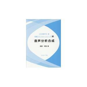 音声分析合成/日本音響学会