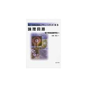論理回路/安浦寛人|Honya Club.com PayPayモール店