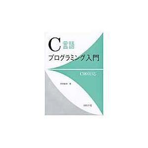 C言語プログラミング入門/田中敏幸