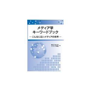 出版社名:コロナ社 著者名:東京工科大メディア学部 発行年月:2018年03月 キーワード:メディア...