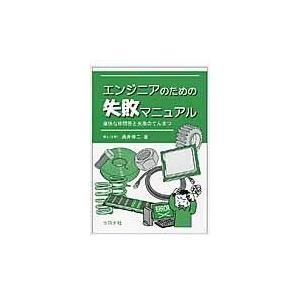 エンジニアのための失敗マニュアル/涌井伸二|Honya Club.com PayPayモール店