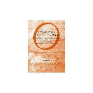 ICT活用で学ぶアカデミック・スキル 第2版/富山大学情報処理部会