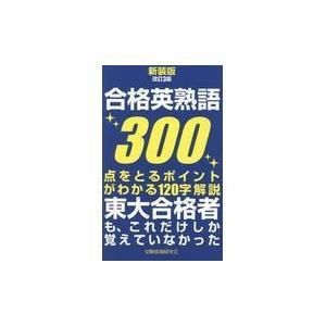 合格英熟語300 新装版改訂3版/受験情報研究会|honyaclubbook