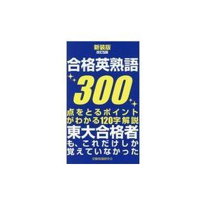合格英熟語300 新装版改訂5版/受験情報研究会