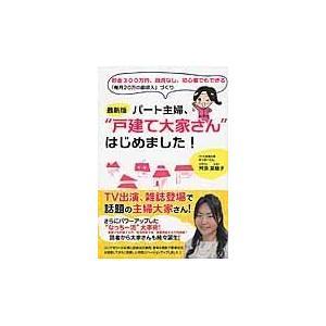 """パート主婦、""""戸建て大家さん""""はじめました! 最新版/舛添菜穂子"""