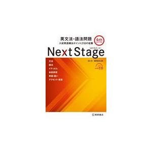 Next Stage英文法・語法問題 4th editio/瓜生豊|Honya Club.com PayPayモール店