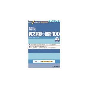 基礎英文解釈の技術100 新装改訂版/桑原信淑|Honya Club.com PayPayモール店