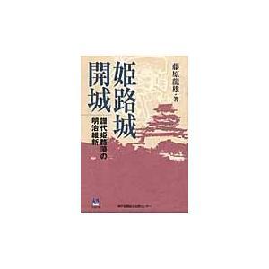 姫路城開城/藤原龍雄