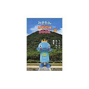 出版社名:神戸新聞総合出版センター 著者名:たかいよしかず、西宮観光協会 発行年月:2012年11月...