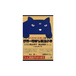 出版社名:幻冬舎 著者名:向山淳子、向山貴彦、たかしまてつを 発行年月:2001年11月 キーワード...