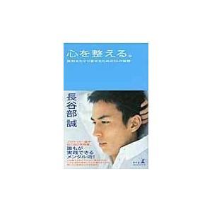 出版社名:幻冬舎 著者名:長谷部誠(サッカー選手) 発行年月:2011年03月 キーワード:ココロ ...