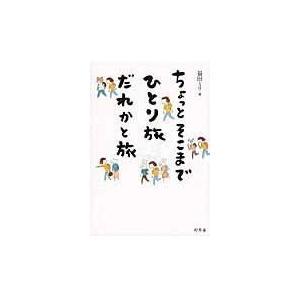 出版社名:幻冬舎 著者名:益田ミリ 発行年月:2013年06月 キーワード:チョット ソコマデ ヒト...