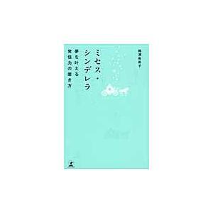 出版社名:幻冬舎 著者名:梅津有希子 発行年月:2014年08月 キーワード:ミセス シンデレラ、ウ...
