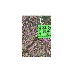 出版社名:幻冬舎 著者名:森見登美彦 発行年月:2015年02月 キーワード:ウチョウテン カゾク*...