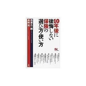 出版社名:幻冬舎 著者名:西藤広一郎、長崎亮 発行年月:2016年03月 キーワード:ジュウネンゴ ...