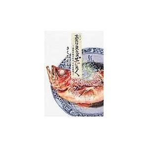 出版社名:幻冬舎 著者名:きくち正太 発行年月:2016年06月 キーワード:アタリマエ ノ ゼイタ...