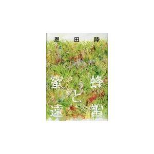蜜蜂と遠雷/恩田陸の関連商品4