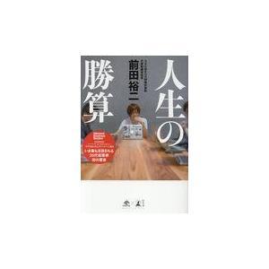 出版社名:幻冬舎 著者名:前田裕二 発行年月:2017年06月 キーワード:ジンセイ ノ ショウサン...