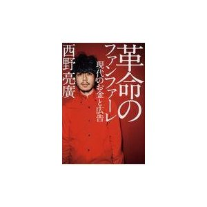 出版社名:幻冬舎 著者名:西野亮廣 発行年月:2017年10月 キーワード:カクメイ ノ ファンファ...