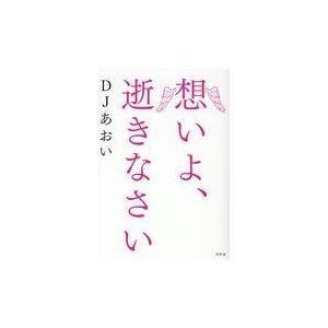 出版社名:幻冬舎 著者名:DJあおい 発行年月:2017年09月 キーワード:オモイヨ イキナサイ、...