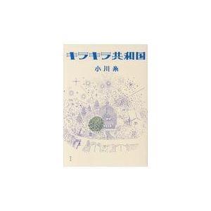 キラキラ共和国/小川糸の関連商品4