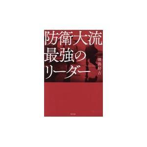 出版社名:幻冬舎 著者名:濱潟好古 発行年月:2017年12月 キーワード:ボウエイダイリュウ サイ...