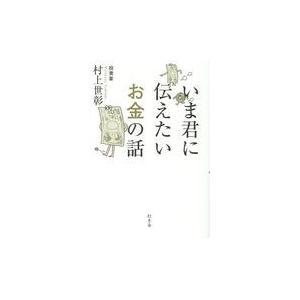 いま君に伝えたいお金の話/村上世彰|honyaclubbook