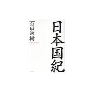 日本国紀/百田尚樹