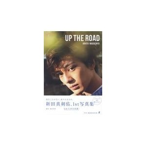 UP THE ROAD/新田真剣佑|honyaclubbook