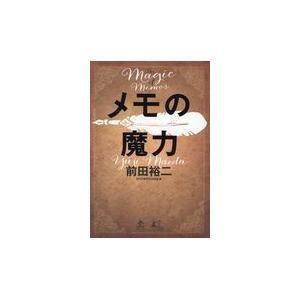 メモの魔力/前田裕二の関連商品6