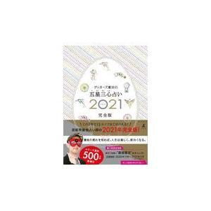 ゲッターズ飯田の五星三心占い完全版 2021/ゲッターズ飯田