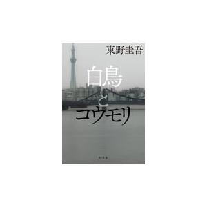白鳥とコウモリ/東野圭吾