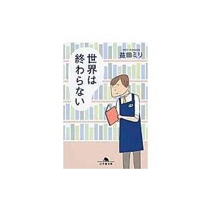 世界は終わらない/益田ミリ honyaclubbook