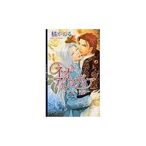ネオアルカディア/橘かおる(小説家)|honyaclubbook