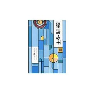 出版社名:幻冬舎コミックス、幻冬舎 著者名:石井ゆかり 発行年月:2010年10月 キーワード:ホシ...