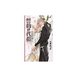 誓約の代償/六青みつみ|honyaclubbook