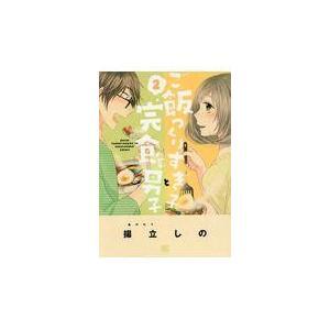 出版社名:幻冬舎コミックス、幻冬舎 著者名:揚立しの シリーズ名:バーズコミックス 発行年月:201...