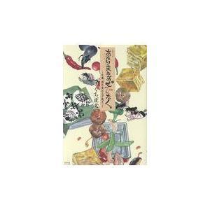 出版社名:幻冬舎コミックス、幻冬舎 著者名:きくち正太 発行年月:2017年07月 キーワード:シリ...