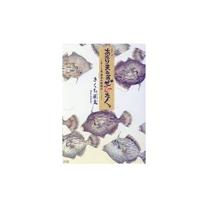 出版社名:幻冬舎コミックス、幻冬舎 著者名:きくち正太 発行年月:2018年09月 キーワード:シリ...